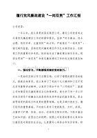 """履行党风廉政建设""""一岗双责""""工作汇报"""