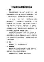 XX公司创业期管理暂行规定