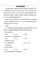 职业性格测验量表(卡特尔表16PE)S
