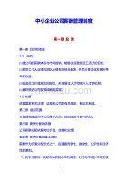 中小企业公司薪酬管理制度(范本)S