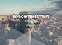 长租公寓市场月度报告(2018年6月)