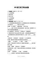 HR部门员工专业试题 (2)(阅读)