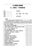 人才测评之气质测验题(阅读)