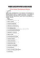中国职业规划师专用职业规划测试题(阅读)