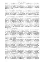 """许小年讲稿速记(2018浙商证券""""凤凰行动""""论坛)"""