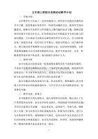 教案五上册小学实践综合活动年级全册天津小学密道哈图片