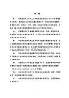 湛江市城市规划管理技术规定(一月修改) 2015年0112