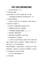 行政助理面试测试题(含答案)(阅读)
