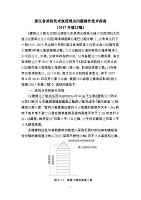 浙江省消防技术规范难点问题操作技术指南-2017年修订稿(定稿)