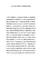 2018彻底肃清李嘉万庆良流毒影响心得体会