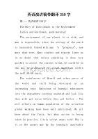 英语演讲稿带翻译350字