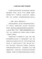 xx县委2018年巡察工作经验材料