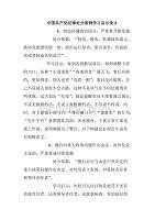 中国共产党纪律处分条例学习启示录3