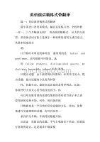 英语演讲稿格式带翻译