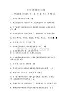 教材教法初中素质考试试题。综合语文评价如何初中生填写图片