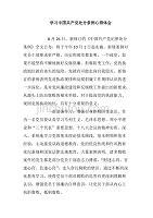 学习中国共产党处分条例心得体会