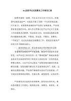 xx县委书记巡视整改工作情况汇报