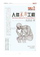 《人体使用手册2:人体复原工程(图文版)》吴清忠