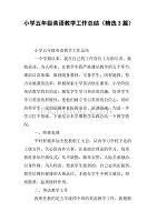 小学五年级英语教学工作总结(精选3篇).doc