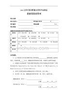 中醫診斷開放基金資助項目合同書