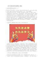 2019公司党支部书记先进事迹(两篇)