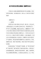 初中语文优秀说课稿《藤野先生》营救月光鱼绘本说课稿图片