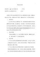 安全協議書 (3)