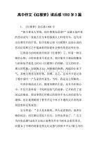 高中高中《红楼梦》读后感1000字3篇目录作文文言文图片