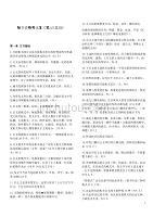 《秘書資格證(三級)復習筆記》完整版