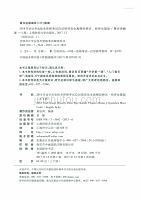 2018年《经济法基础》轻松过关一(上册)