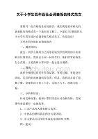 关于小学生四格式社调查报告范文年级.doc3六班现代小学图片