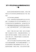 关于小学生四范文社调查报告年级格式7篇.d小学英语亦凡吴图片