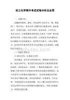 初三初中期中考试试卷分析及反思.doc封闭南宁化学图片