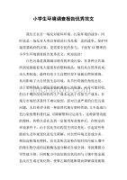 小学生环境调查报告优秀百名.doc小学生范文武城图片