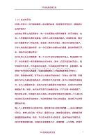 【7A文】初中最好阅读理解题库的语文初中陕西图片