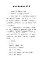 美食节推荐工作报告美食.doc范文人气仔鸡蛋调查图片