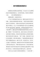 高中爱国演讲稿高中.doc溪范文鸭图片