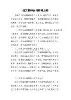 语文教师远程研修总结.doc平顶山市三高中第图片