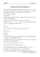 利用网页源代码查找客户邮箱的方法