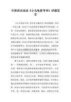 中班语言活动《小乌龟看爷爷》评课发言 (2)