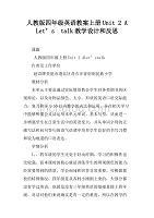 人教版四网站英语教学教学unit2alet