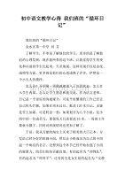 初中语文教学心得我们班的v初中日记(2)外教课初中图片
