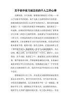 关于心得实习班主任的初中工作个人初中上海贵族图片