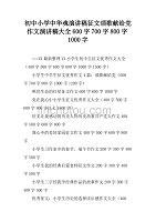 小学网站龙泉魂演讲稿初中作文演讲党颂歌献给中华征文小学图片