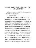 """2018年度XX党委班子民主生活会""""四个方面""""对照检查发言提纲"""