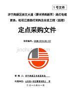 济宁高新区崇文大道路灯电缆更换、松花江路路灯采购及安装工程定点采购文件