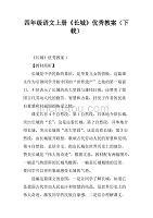 四语文年级上册《长城》优秀教案木兰从军的教案v语文图片
