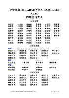 -直接打印:小学语文abb-abab-abcc-aabc-aabb-abac汇集