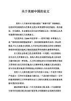 关于美丽中国的论文