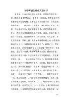 初中军训v初中化学500字作文竞赛试题初中图片